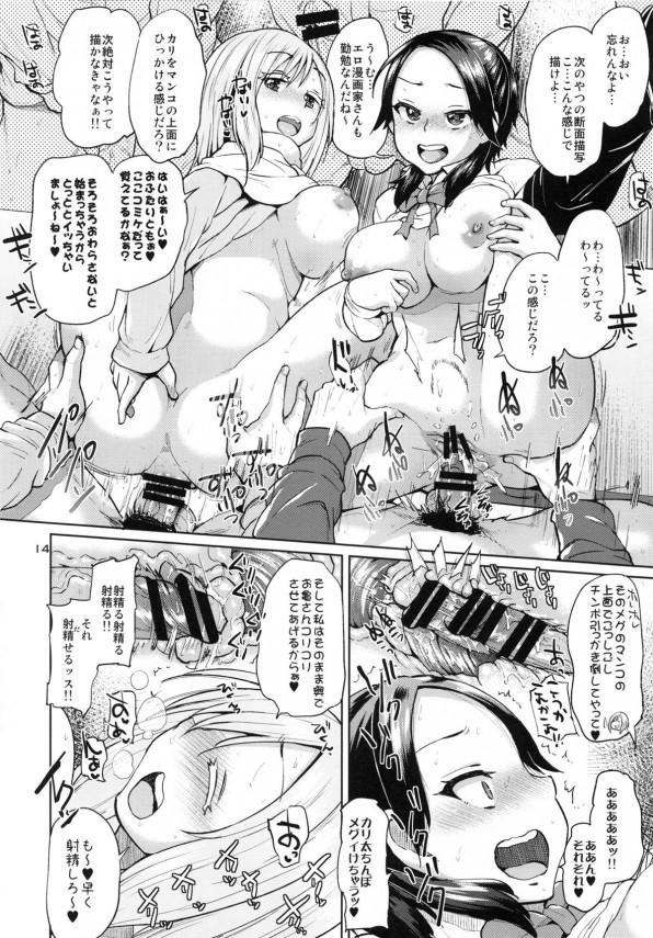 ギャル達ががコミケにいるオタクを誘惑してパイパンまんこ広げて青姦乱交セックスしちゃうww str013