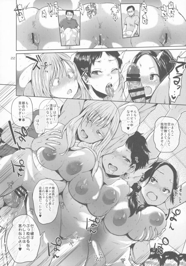 ムチムチギャルがコミケで乱交セックスwフェラチオ合戦で口内発射されたち中出しされちゃうよww str021