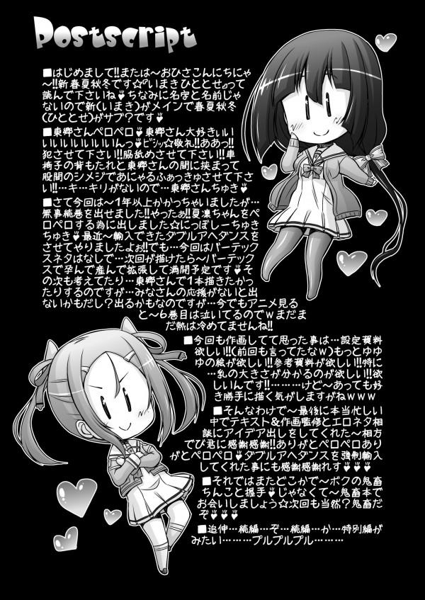 yuyuyu02_0025