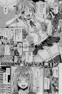 【エロ漫画】カワユなコスプレイヤーの彼女との初エッチがうまくいかなかったのを機に彼女を見ながらのオナニーにハマってます【40010試作型 エロ同人】