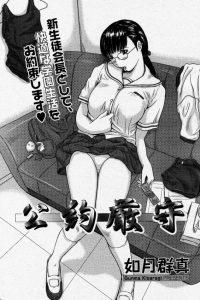 【エロ漫画】巨乳女子校生が生徒会長に就任したらソッコーレイプされてる!【如月郡真 エロ同人】