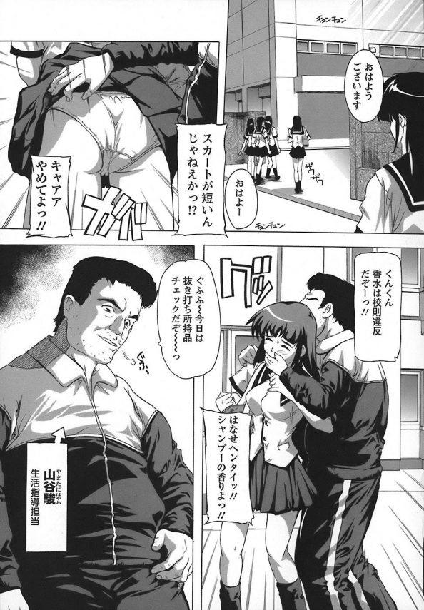 【エロ漫画】優等生のパイパン女子校生が女子にセクハラしまくりな下衆な教師に目つけられガンガン中出しセックスされちゃってるよ【奈塚Q弥 エロ同人】