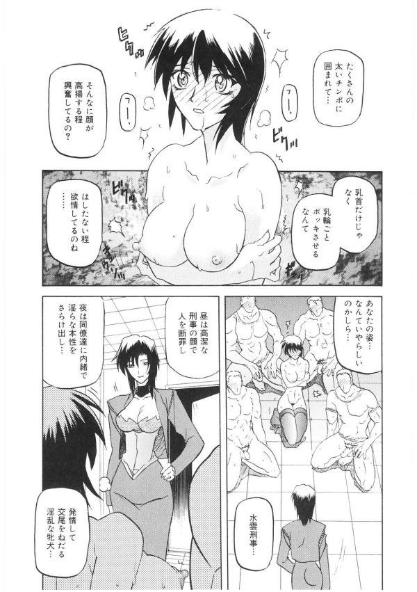 【エロ漫画】巨乳女刑事が陵辱輪姦で雌豚M女覚醒して2穴中出しアクメww