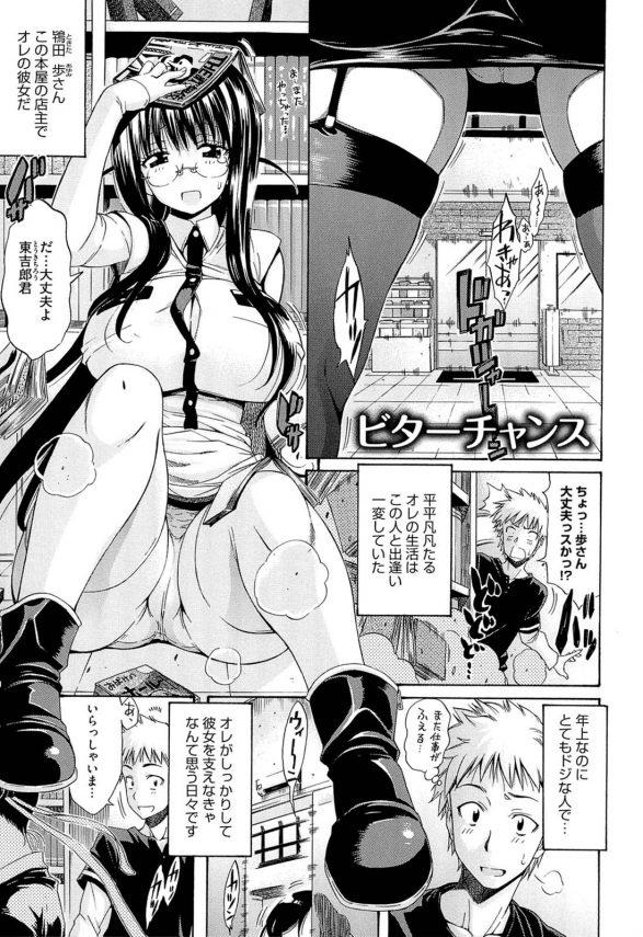【エロ漫画】女王様っぽい巨乳お姉さんの上司に痴女られ天然巨乳ちゃんとともに3Pの神展開【天太郎 エロ同人】