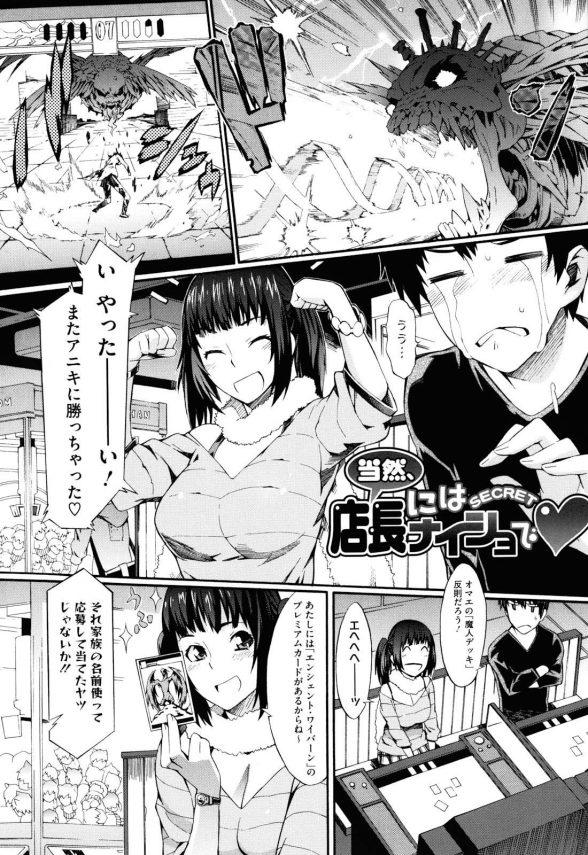 【エロ漫画】ゲーセンでカワユな妹と近親相姦エッチw【ムサシマル エロ同人】