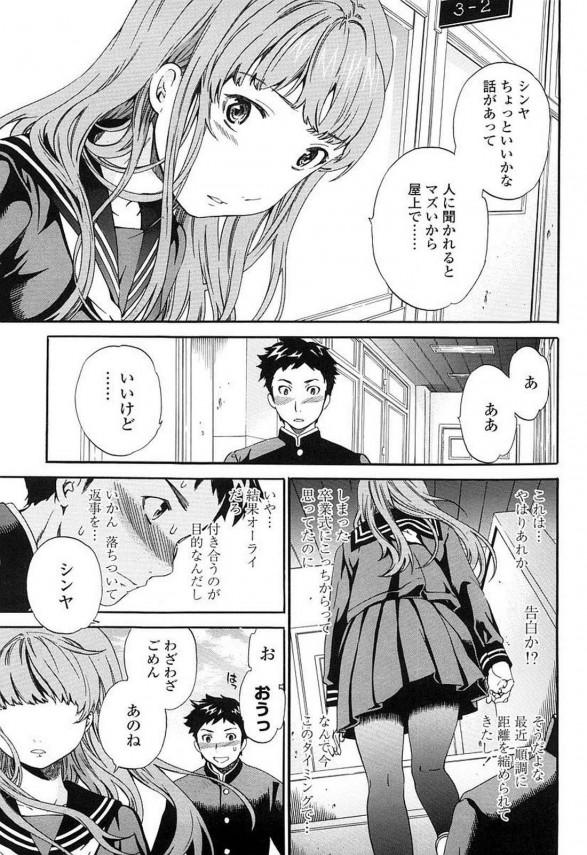 【エロ漫画】思い寄せる女子校生に貧乳の友人JKとのセックス頼まれ、複雑な心境抱えつつエッチする展開に【Cuvie エロ同人】