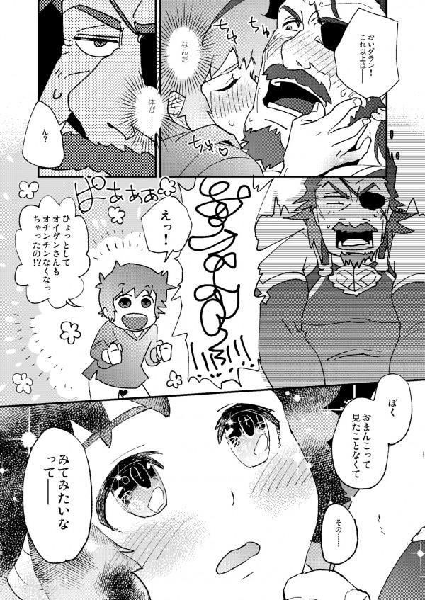 【グラブル】グラン君とオイゲンさんのチンポをなくしてレズだと!?【グランブルーファンタジー エロ漫画・エロ同人誌】  0010