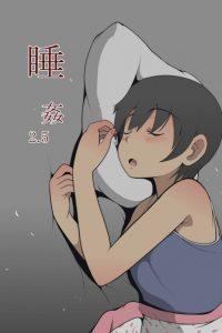 【エロ漫画】パイパンの少女が眠ってる間に無数のミミズのような虫に襲われ鬼畜な快楽【無料 エロ同人】