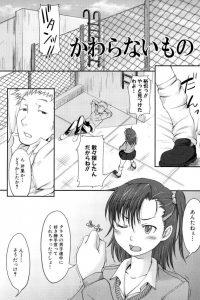 【エロ漫画】幼馴染の女子校生の成長した身体に発情抑えられず青姦エッチ【SHIUN エロ同人】
