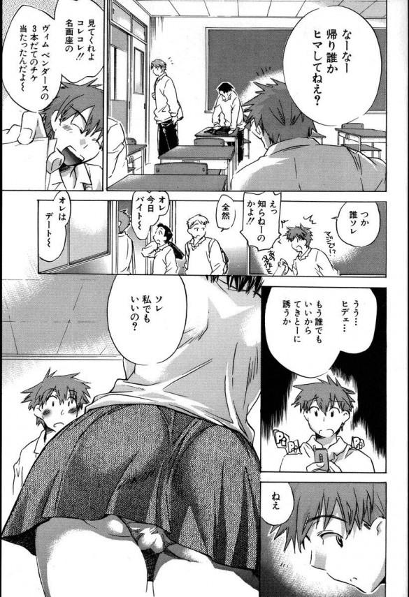 【エロ漫画】恥ずかしがり屋なのにエッチには積極的すぎる女子校生【小暮マリコ エロ同人】