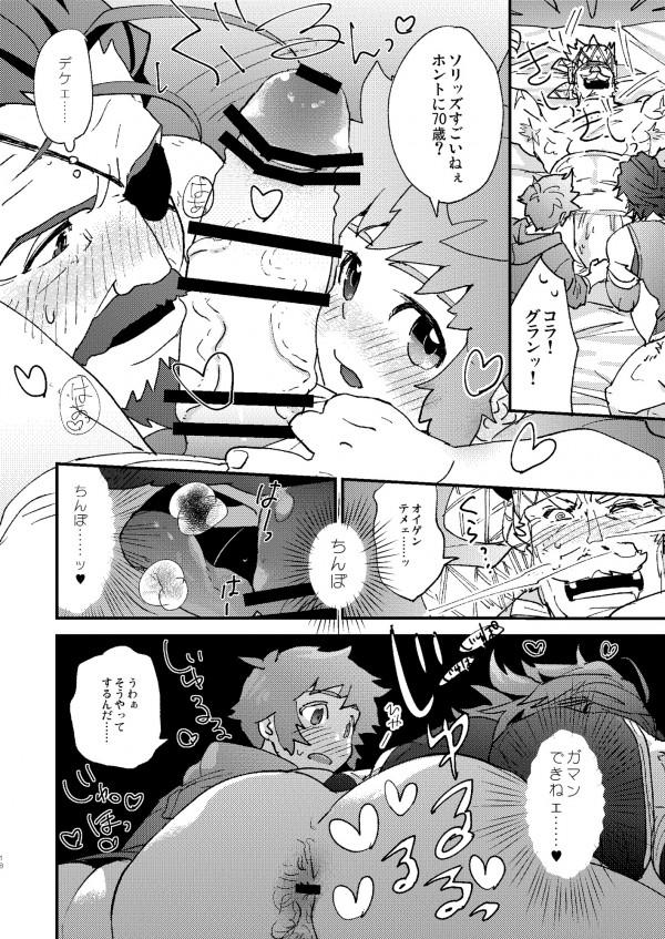 【グラブル】グラン君とオイゲンさんのチンポをなくしてレズだと!?【グランブルーファンタジー エロ漫画・エロ同人誌】 0018