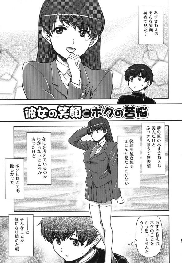 【エロ漫画】隣りに住む巨乳女子校生のお姉ちゃんにやきもち焼いてみたら両想いだったみたいでエッチな展開になって包茎ちんこでガッツリ中出しセックスしちゃった