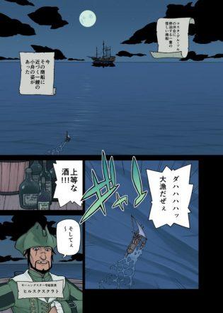 【FF14 エロ同人】ヤ・シュトラとク・リヒヤが船上でエオルゼアらに陵辱輪姦されちゃってるよwww【無料 エロ漫画】