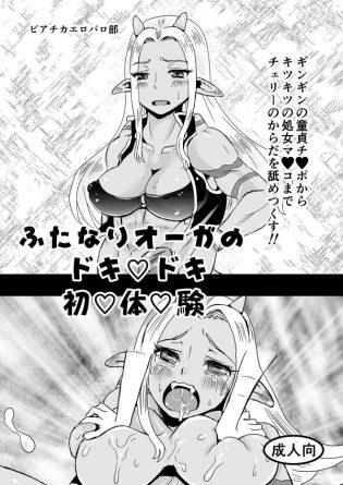 【ドラゴンクエストX エロ同人】ムチムチ巨乳の褐色フタナリ美女と濃厚中出しSEX!!【無料 エロ漫画】