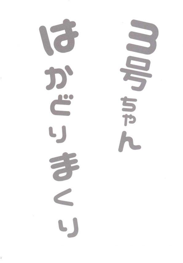 【ハッカドール エロ漫画・エロ同人誌】男の娘の3号が複数チンコに囲まれて精子ぶっかけられつつ豪快アナルファックで悶絶中出しwwwww 003
