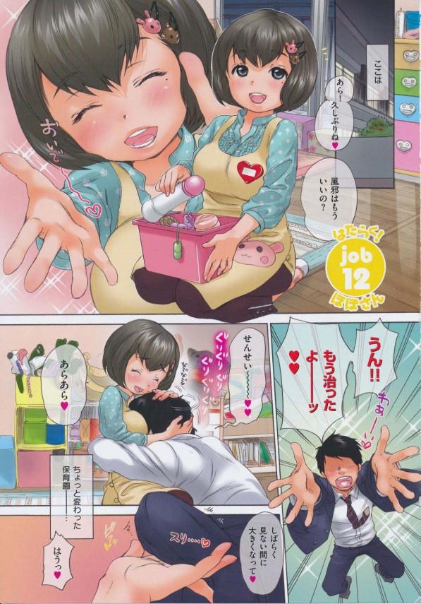 【エロ漫画】働くお父さんたちのためのご奉仕保母さんプレイで2穴Hww
