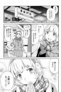 【エロ漫画】すっかりチンコ狂いになっちゃった女子高生がおっさんとセックスしまくり~!【Cuvie エロ同人】