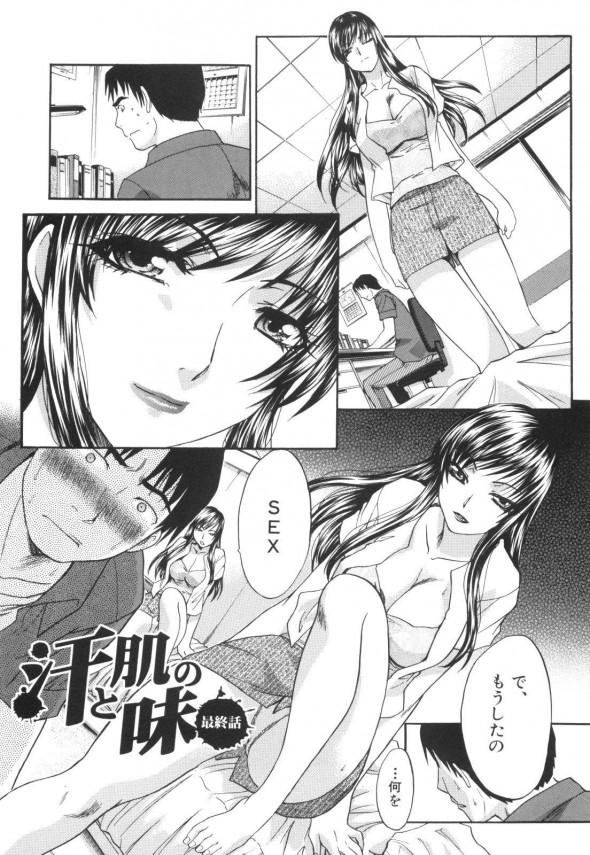 【エロ漫画】巨乳美女の姉にいよいよ理性抑えられず近親相姦中出しセックス【板場広し エロ同人】