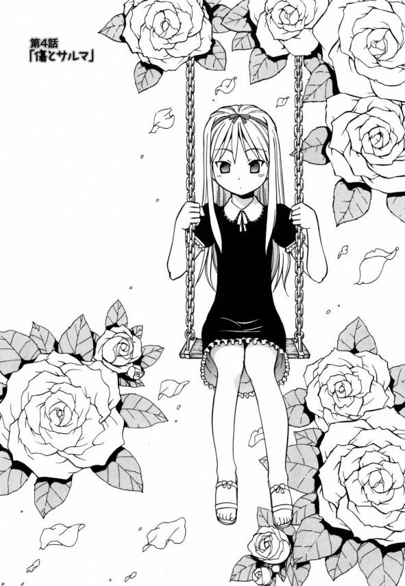 【エロ漫画】4号室の住人は過去に虐められ心に傷を負った幼い娘美少女…【ITOYOKO エロ同人】