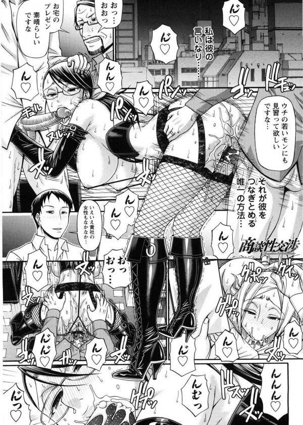 【エロ漫画】商談成立させるためならいくらでも身体張っちゃう変態ドMな巨乳OLお姉さん【チバトシロウ エロ同人】