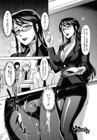 巨乳の女教師がエッチテクが凄い男子生徒の性奴隷状態になっちゃってるww焦らされまくってセックスしたくてしょうがないから反撃したけど結局中出しセックスされたらメロメロwww【エロ漫画・エロ同人誌】