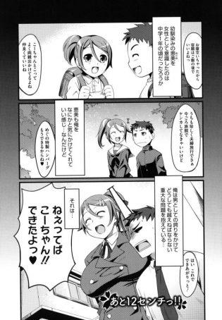 【エロ漫画】発育の早い幼馴染女子校生と中出しエッチw【ReDrop エロ同人】