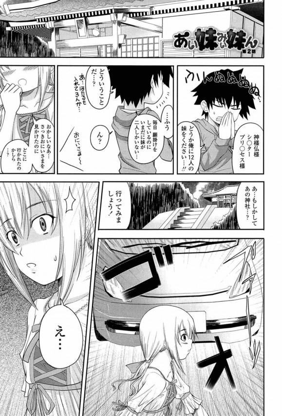 【エロ漫画】妹思いの兄が性的にも愛しだしちゃって近親相姦エッチしちゃうよ~【アーセナル エロ同人】