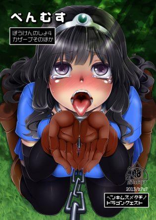 【ドラクエ エロ同人】敵に敗れ競売で奴隷として買われた巨乳の女勇者ちゃんが、ご主人様に好き放題弄られ…【無料 エロ漫画】