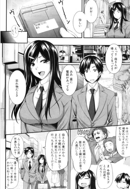【エロ漫画】オナホ口マンコの姉の濃厚フェラから近親相姦中出しセックス【Fue エロ同人】_01