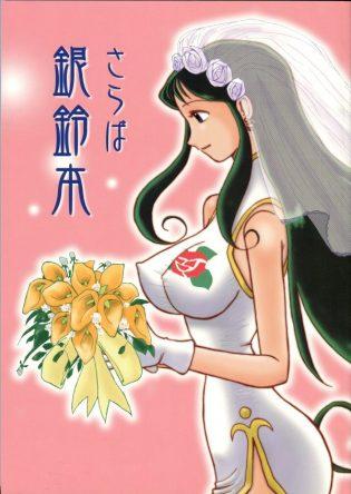 【ジャイアントロボ エロ同人】花嫁の身代わり中の銀鈴がウエディングドレス姿で羞恥心全開の中出しセックスしちゃってるおw【無料 エロ漫画】