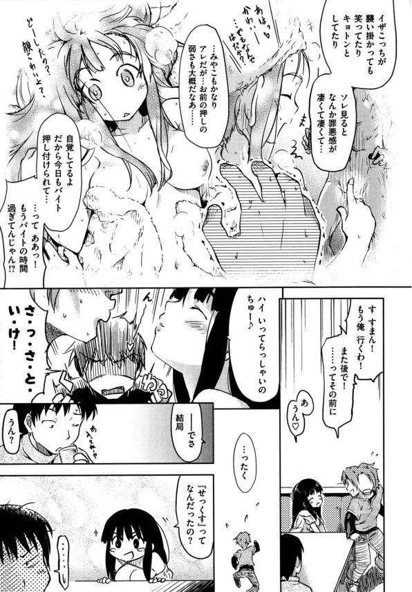 【エロ漫画】セックスを知らないピュアすぎる友人彼女とNTRセックス【ムサシマル エロ同人】_02