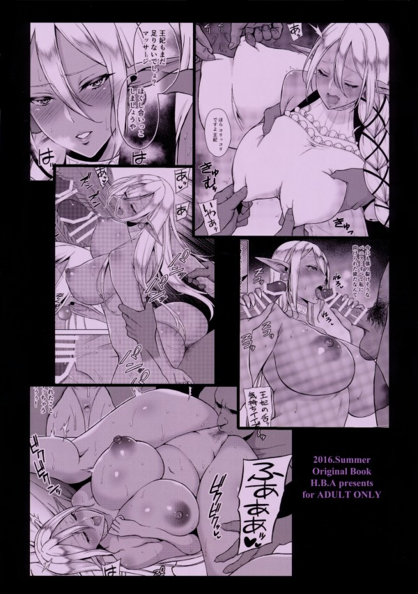 王妃の爆乳人妻が旦那の国王が留守の間に城の男達とNTRセックスしてしまう…! 026
