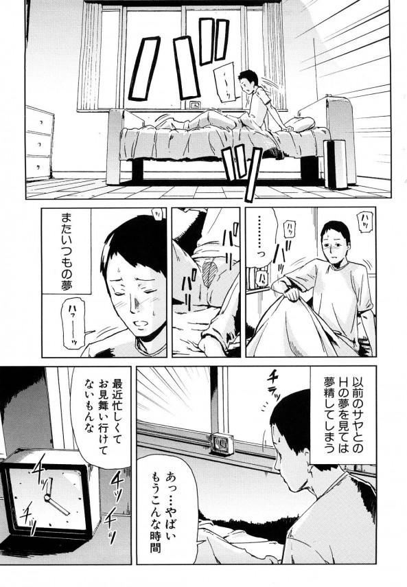 巨乳の彼女が人格変わっちゃってドSになっちゃったンゴwww【エロ漫画・エロ同人】04
