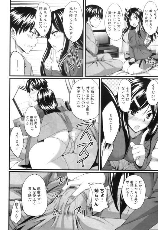 【エロ漫画】オナホ口マンコの姉の濃厚フェラから近親相姦中出しセックス【Fue エロ同人】_05