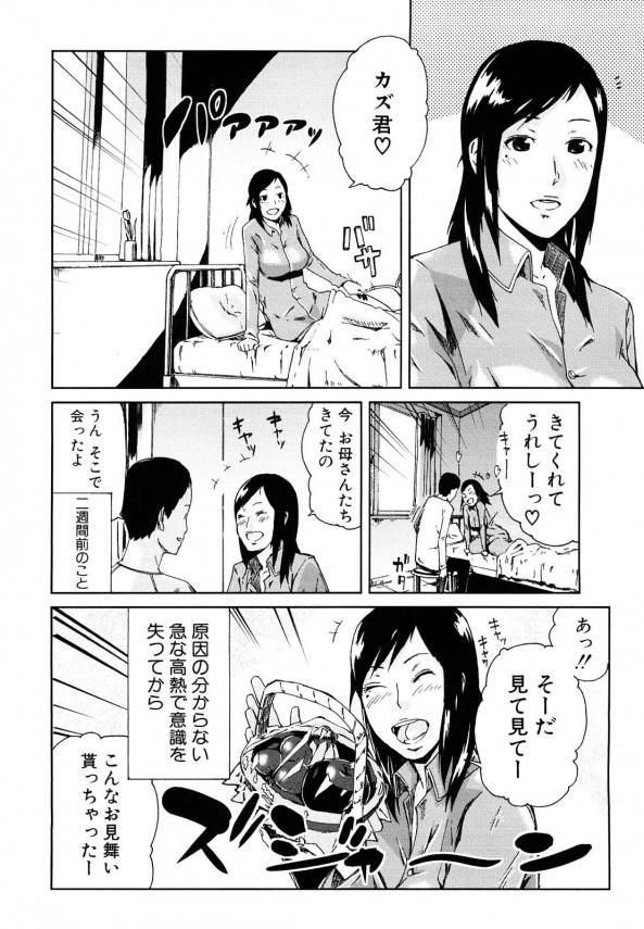 巨乳の彼女が人格変わっちゃってドSになっちゃったンゴwww【エロ漫画・エロ同人】07