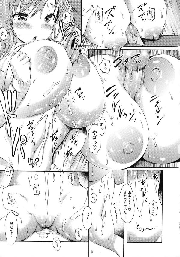 巨乳女子校生をパイパンにして青姦セックス!!【エロ漫画・エロ同人】08
