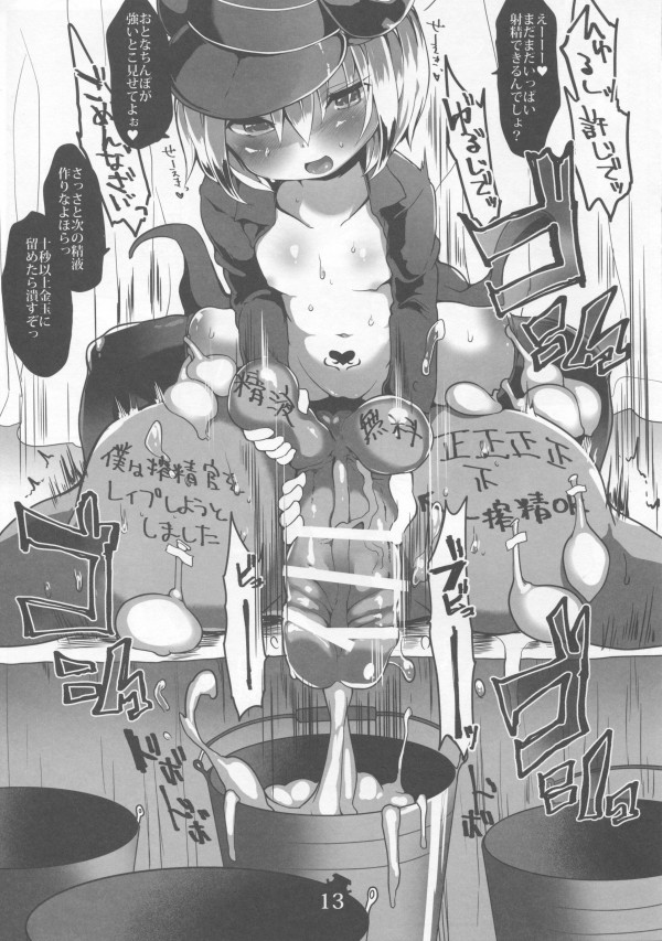 【ストパン】男は私達の家畜♪【ストライクウィッチーズ エロ漫画・エロ同人】 14_2016_09_11_0019