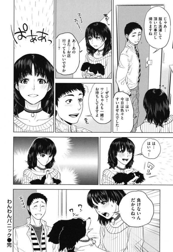 【エロ漫画】隣人お姉さんが犬に嫉妬してちんこ欲してきたからエッチしたった【東西 エロ同人】_17