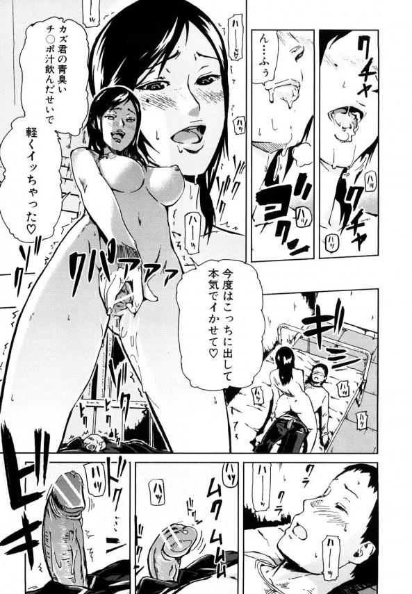 巨乳の彼女が人格変わっちゃってドSになっちゃったンゴwww【エロ漫画・エロ同人】18