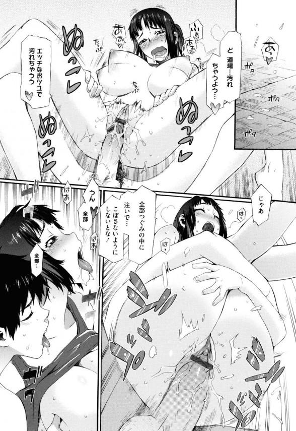 【エロ漫画】格闘家の妹との組手で悪戯しまくって近親相姦に持っていく兄【ムサシマル エロ同人】_21