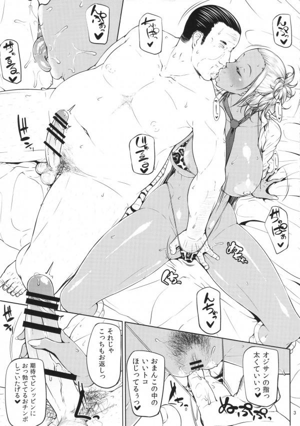 黒ギャル女子校生とエッチした後に援交するの好きならいい相手がいるんだけどって妹を紹介され中出しセックスしちゃうよw【エロ漫画・エロ同人】 kahanshindaiichi_005