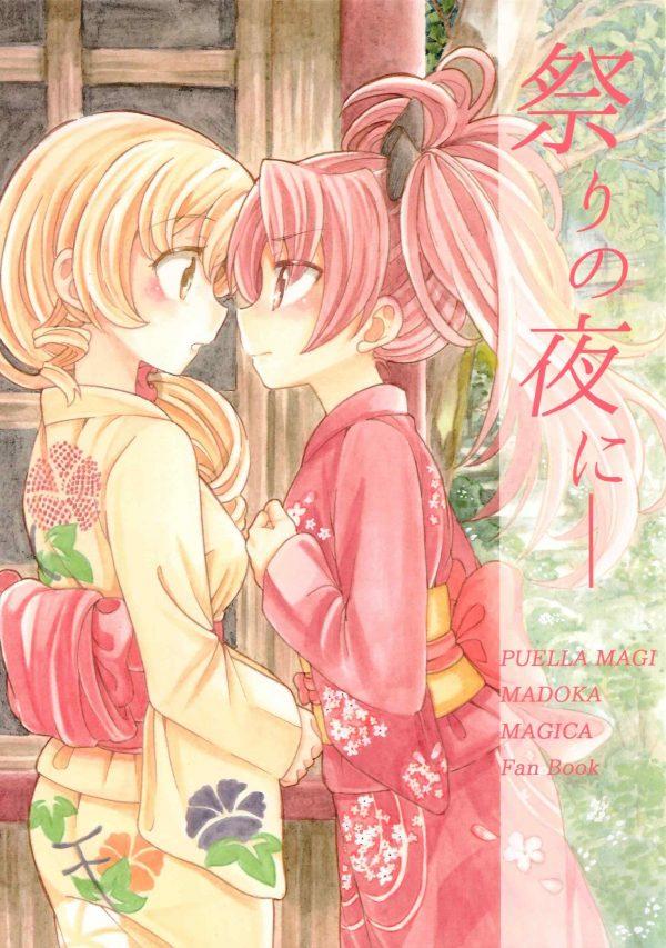 【まどマギ エロ漫画・エロ同人誌】マミたちと夏祭りに出かけた杏子がマミと二人きりになったもんだから好きだ!って告白しキスしちゃうよw