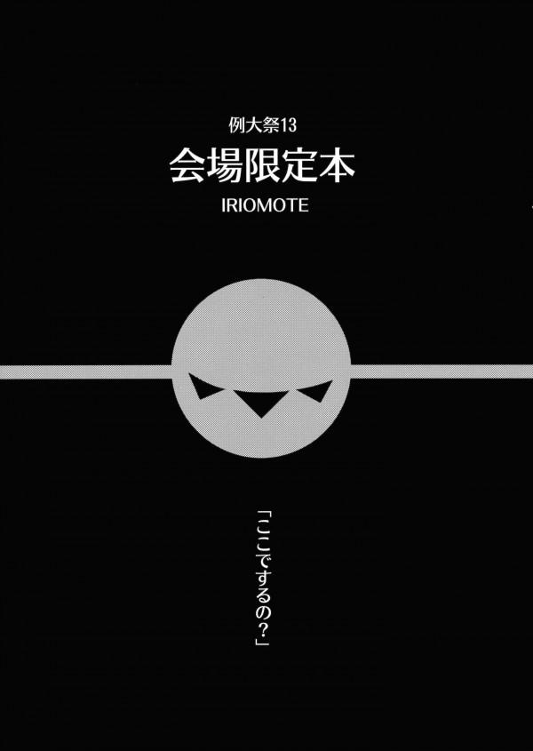 【東方Project】こいしちゃんのロリマンにチンポをこすりつけて素股でイカせる【エロ漫画・エロ同人誌】 pn001