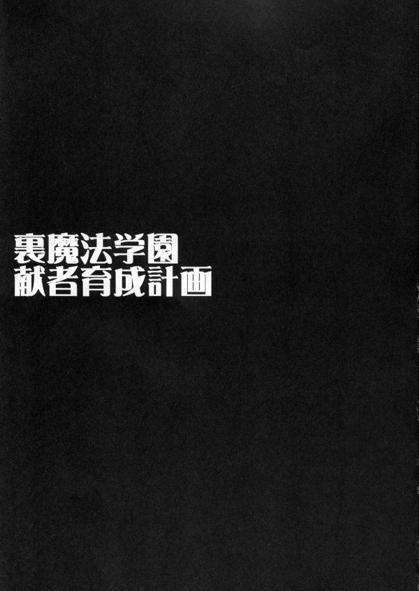 【クイズマジックアカデミー エロ漫画・エロ同人誌】拘束されたシャロンが快楽地獄で肉奴隷になっちゃうよw pn002