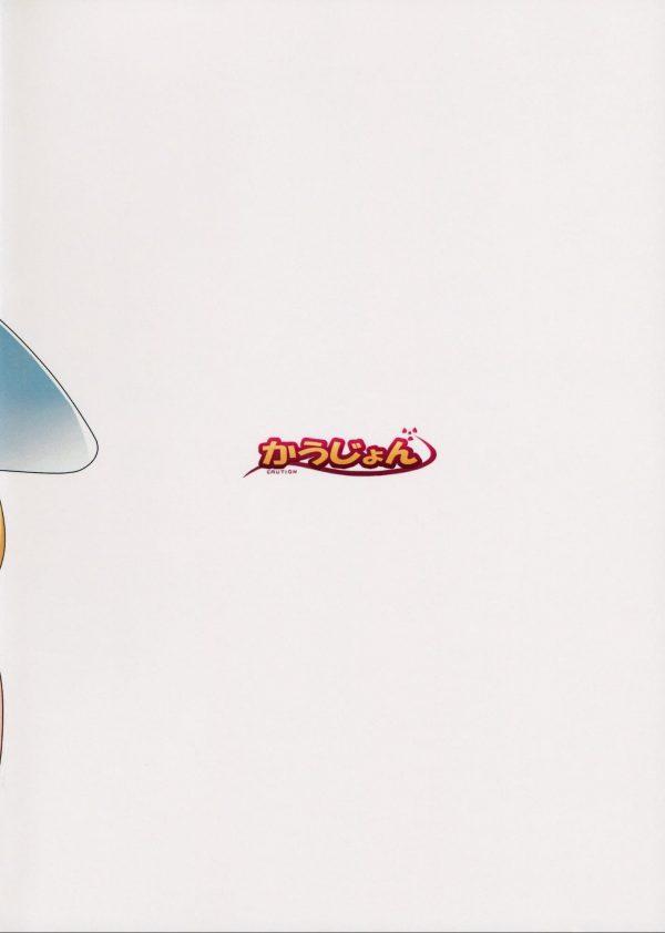 【東方 エロ漫画・エロ同人誌】巨乳お姉さんのカナがショタちんこで悶絶絶頂www射精しても即復帰しちゃうから連続で中出ししまくりww pn002