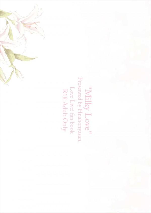 【ラブライブ! エロ漫画・エロ同人誌】希との百合Hで母乳止まらなくなったエリチ・・想像妊娠しちゃう程愛し合う二人の濃厚レズプレイw pn002