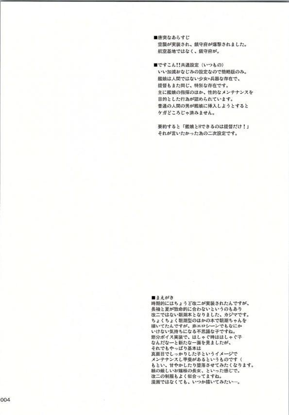 【艦これ エロ漫画・エロ同人誌】貧乳ロリータの朝潮とエッチなスキンシップで一方的に責めまくって中出しSEXしたったwwwww pn003