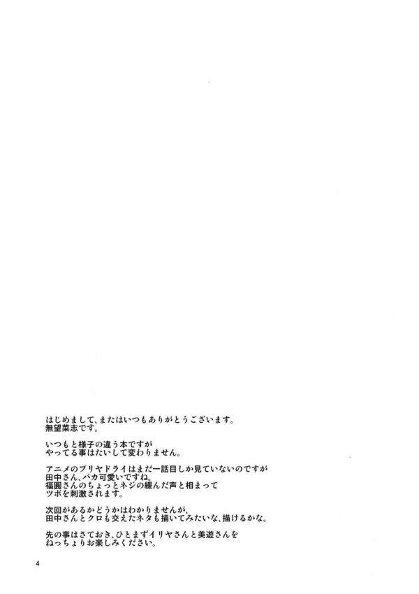 【Fate エロ漫画・エロ同人誌】幼い娘JSのイリヤと美遊が援交でおっさんちんこにたっぷり種付けされまくってボテ腹になってもSEXしちゃってるwww pn003