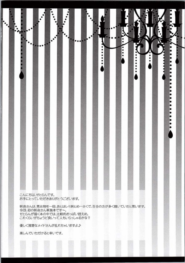 【東方 エロ漫画・エロ同人誌】「貴方のおちんぽを想像するだけで準備デキちゃいました」エロくて可愛い咲夜さんとラブラブH!! pn003