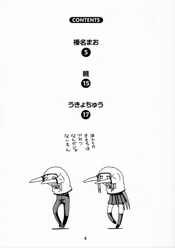 【からかい上手の高木さん エロ漫画・エロ同人誌】高木さんに、レイプされたとか聞かされ西片の脳内パニックwwどこまでが本当なの? pn003